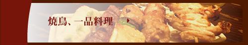 焼鳥、一品料理