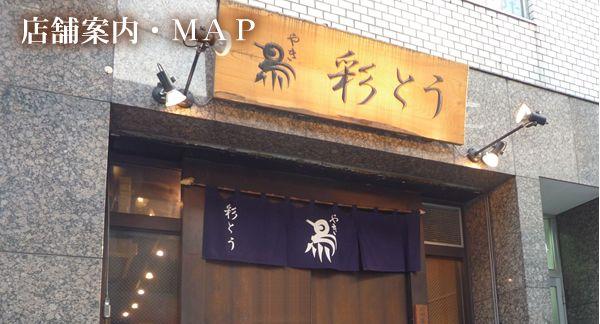 『彩とう』店舗案内・MAP