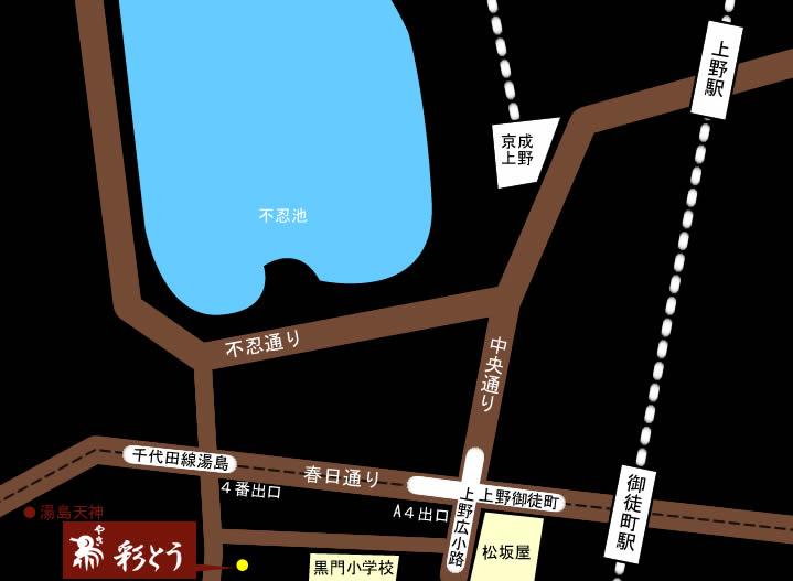 焼鳥 彩とう 東京都台東区上野1-15-7 明成ビル1F