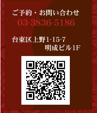 彩とう 03-3836-5186